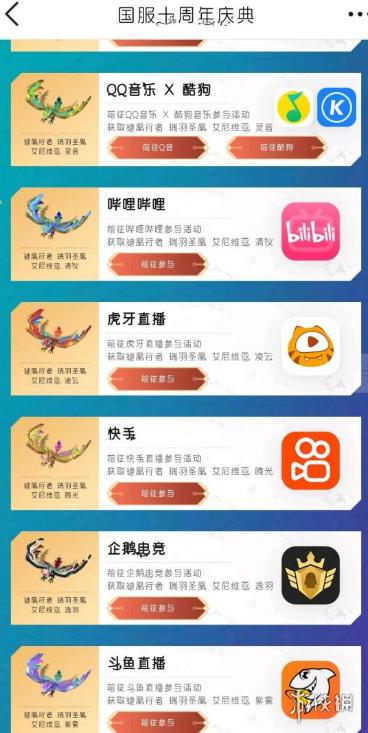 《英雄联盟》十周年凤凰炫彩怎么领 十周年炫彩