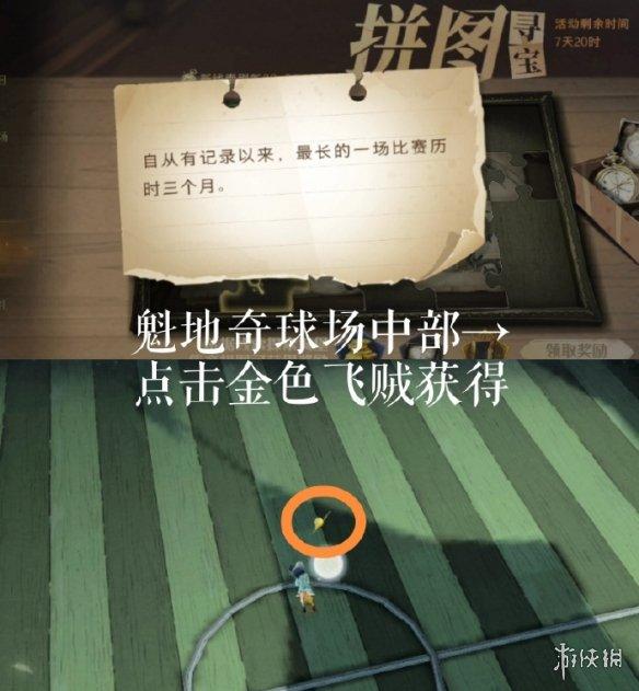 《哈利波特魔法觉醒》拼图寻宝最长的一场比赛碎片在哪里