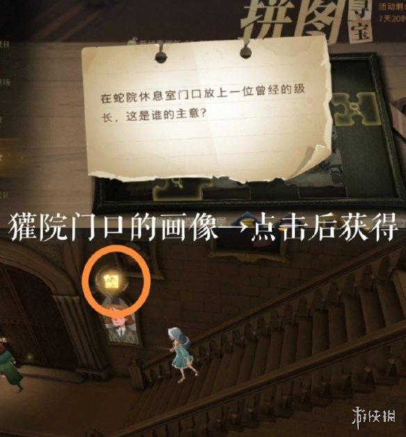 《哈利波特魔法觉醒》蛇院休息室门口拼图在哪 蛇院休息室门口拼图碎片位置