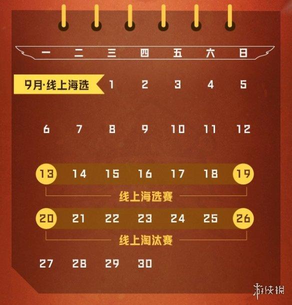 《火影忍者手游》无差别大赛怎么报名 21届无差别大赛报名方法介绍