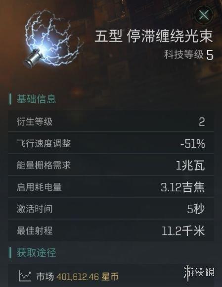《EVE星战前夜》启示级怎么配置 启示级舰船攻略
