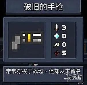 《元气骑士》崭新的枪怎么获得 崭新的枪获得方法介绍
