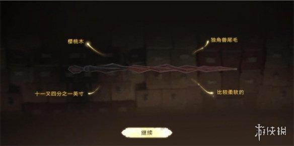 《哈利波特魔法觉醒》魔杖是随机的吗 魔杖种类领取介绍