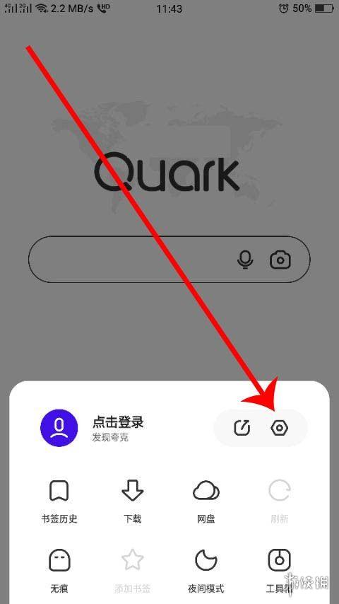 夸克浏览器怎么快速翻页 夸克浏览器快速翻页方法介绍