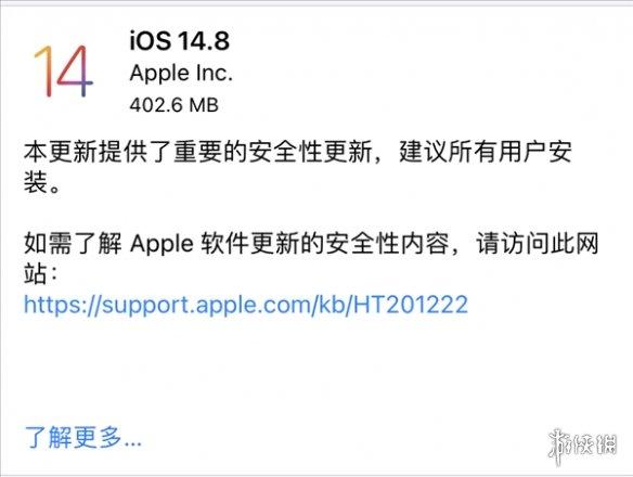 ios14.8更新了什么 ios14.8更新内容