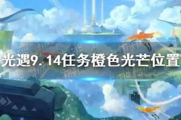 光遇9月14日任务橙色光芒在哪 感悟新策略的华丽