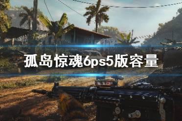 《孤岛惊魂6》ps5容量多大?ps5版容量及后续更新计划一览