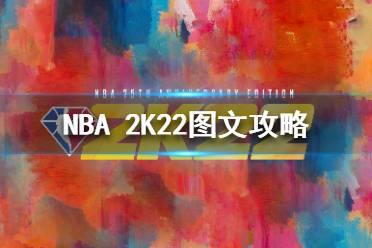 《NBA 2K22》图文攻略:MC辉煌生涯+MT梦幻球队+全徽章+全球队+全任务+球员模板+篮球之城+操作介绍【游侠攻略组】