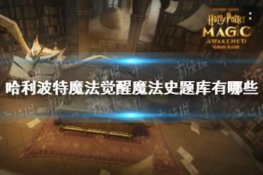 《哈利波特魔法觉醒》魔法史题库有哪些 魔法史答案大全