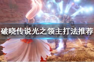 《破晓传说》光之领主怎么打?光之领主打法推荐