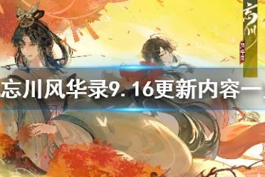 忘川风华录9月16日更新一览 体会新方法的奥秘