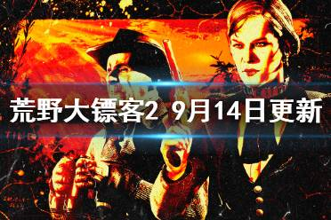 《荒野大镖客2》9月14日更新了什么?9月14日更新内容一览