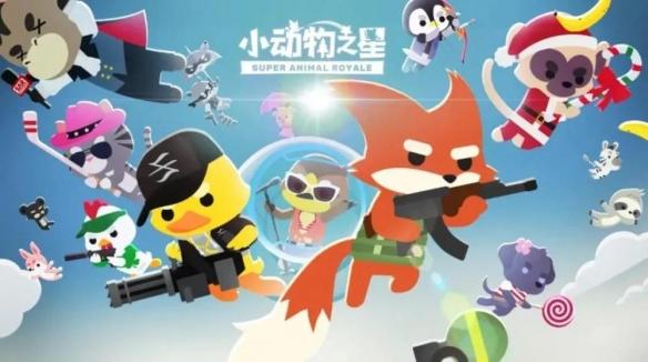 《小动物之星》9月15日更新介绍 S4丰收赛季上线