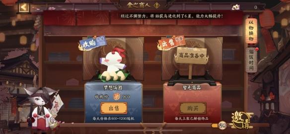 《阴阳师》平安美食祭玩法奖励 五周年活动平安美食祭介绍