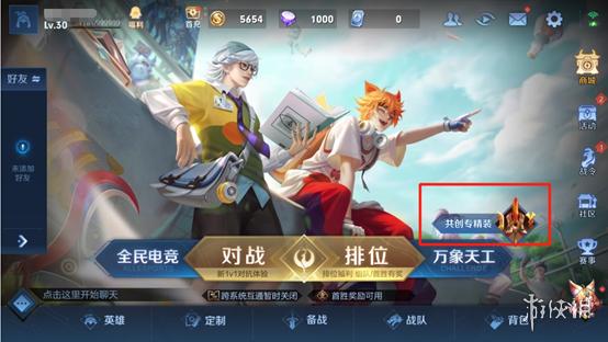 《王者荣耀》长安守卫战怎么玩 长安守卫战玩法介绍