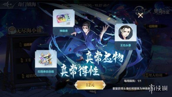 《奥奇传说手游》9月16日更新 末炎上线中秋活动开启