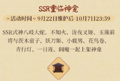 《阴阳师》五周年神龛式神推荐 周年庆神龛SSR2021选哪个
