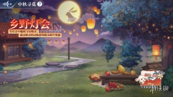 《奥奇传说手游》中秋活动有什么 中秋活动介绍