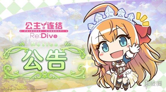 《公主连结》9月17日更新介绍 附奖卡池开启
