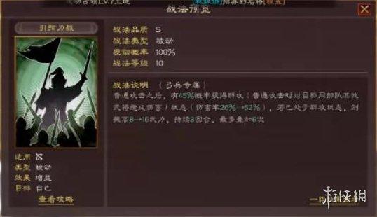 《三国志战略版》刮痧队阵容推荐 赵云太史慈左慈登庸令搭配攻略