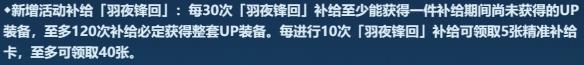 《崩坏3》五周年庆累消怎么氪金 周年累消指南