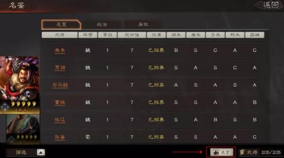《三国志战略版》求贤令怎么获得 二周年求贤系统玩法介绍