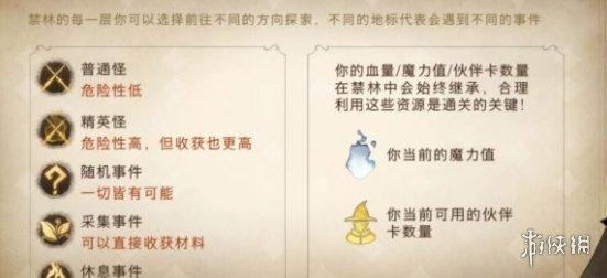 《哈利波特魔法觉醒》禁林怎么玩 禁林玩法机制介绍