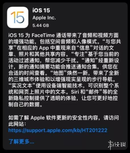 ios15rc更新了什么 ios15rc更新内容