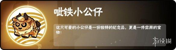 《忍者必须死3》镰鼬怎么获得 深渊赛季召唤兽更替内容