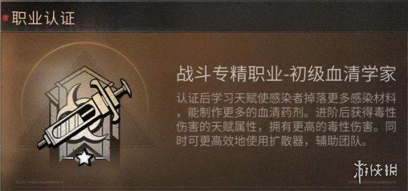 《明日之后》血清专家用什么武器 血清专家武器搭配推荐