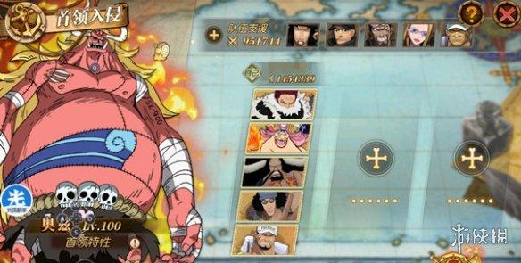 《航海王燃烧意志》首领入侵怎么玩 首领入侵玩法介绍