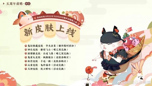 《阴阳师》9月15日更新内容 饴细工上线中秋活动月夕织梦开启