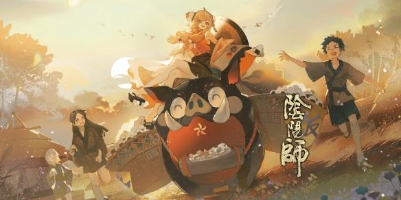 《阴阳师》9.15更新体验服内容 新式神食灵饭笥实装五周年活动开启