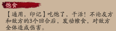 《阴阳师》食灵技能是什么 五周年SSR式神食灵技能一览