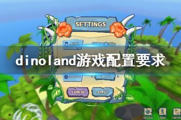 《Dinoland》游戏配置要求高吗?游戏配置要求一览