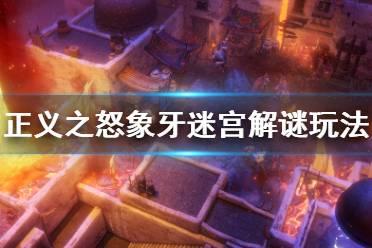 《开拓者正义之怒》象牙迷宫解谜怎么玩?象牙迷宫全解谜玩法分享