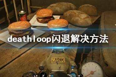 《死亡循环》闪退怎么办?Deathloop闪退解决方法