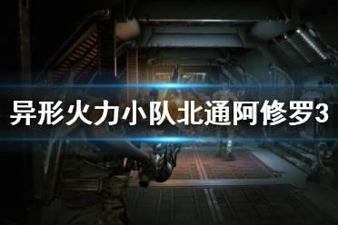 《异形火力小队》手柄怎么用?北通阿修罗3按键功能介绍