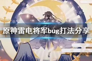 《原神》雷神怎么打?雷电将军bug打法分享