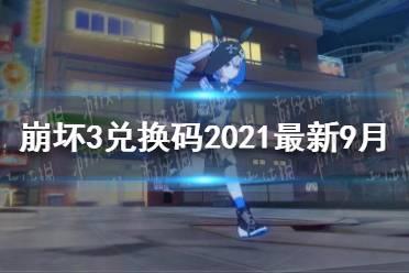 《崩坏3》兑换码2021最新9月15日 最新9月可用兑换码分享