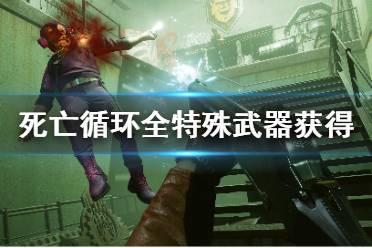 《死亡循环》特殊武器全汇总 全特殊武器获得方法一览