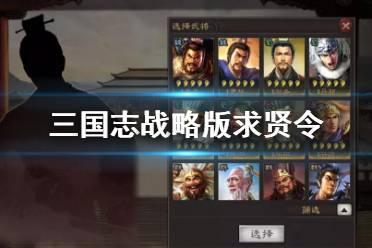 三国志战略版求贤系统玩法介绍 享受新思路奥秘