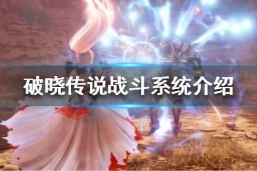《破晓传说》战斗系统是什么?战斗系统介绍