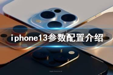 iphone13参数配置怎么样 iphone13参数配置详情