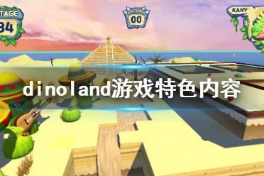 《Dinoland》游戏好玩吗?游戏特色内容介绍