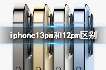 iphone13promax和12promax区别 iphone13promax和12promax哪个好