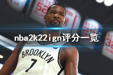 《NBA 2k22》ign评分高吗?游戏ign评分一览