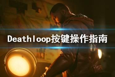 《死亡循环》游戏怎么操作?按键操作指南