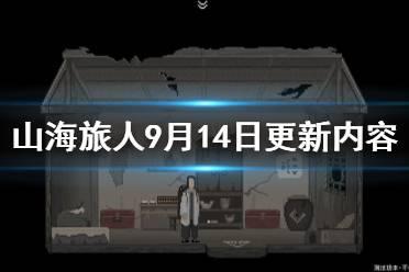 《山海旅人》9月14日更新了什么?9月14日更新内容一览