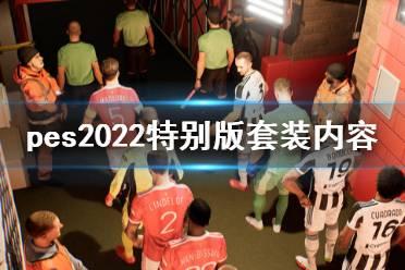 《实况足球2022》特别版多少钱?特别版套装内容及价格一览